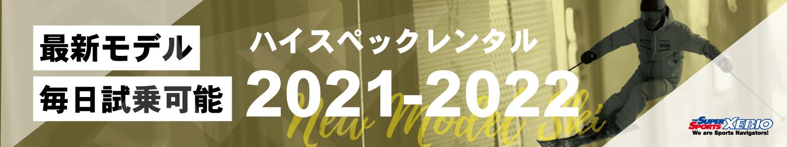 2月19日スタート! 最新モデルに毎日試乗可能!ハイスペックレンタル