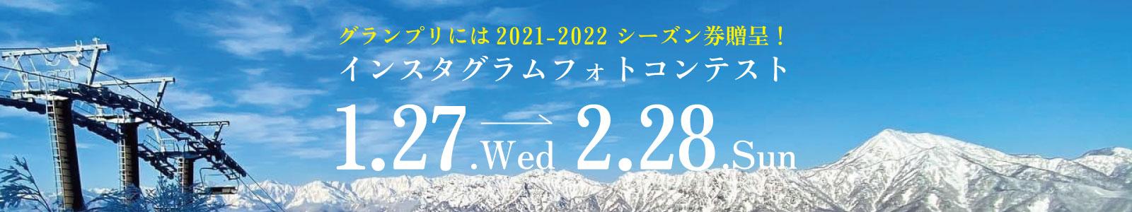 戸隠スキー場インスタグラムフォトコンテスト開催!