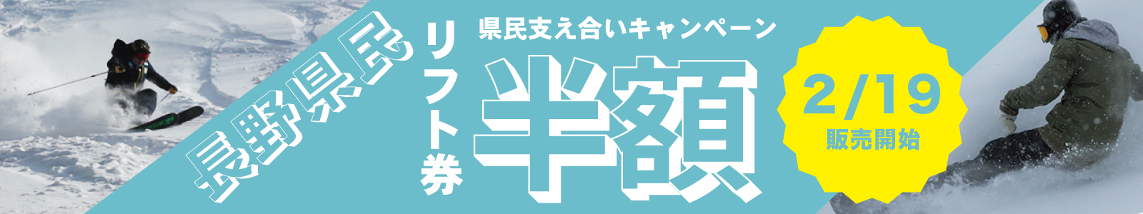 長野県民リフト券半額!県民支え合いキャンペーン